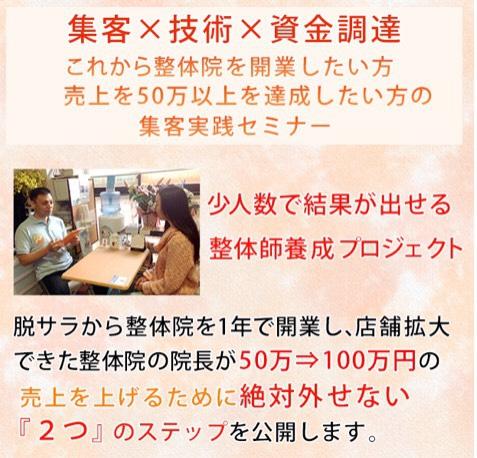 パーソナルトレーナー 集客方法 東京・神奈川 セミナー