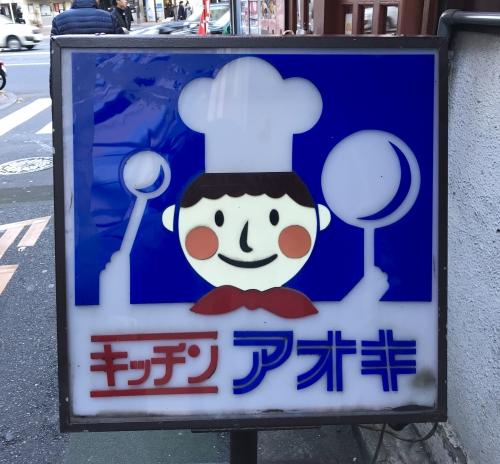 キッチンアオキさん