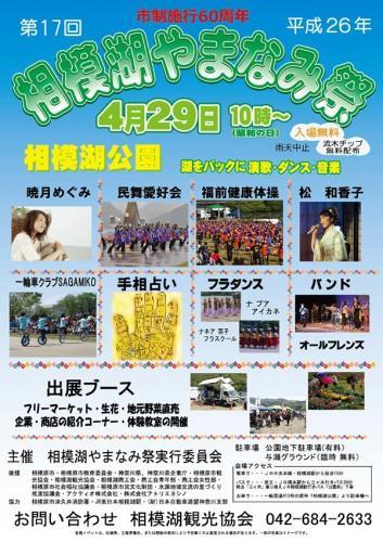 神奈川県立相模湖公園 やまなみ祭2014 占いイベント
