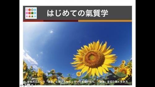 【氣質学】10/13はじめての氣質学セミナー
