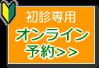 足利歯科 初診専用オンライン予約が可能(阿部歯科クリニック)