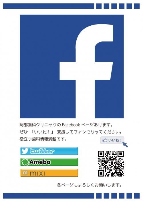 足利市歯科 阿部歯科クリニックのFacebookページ