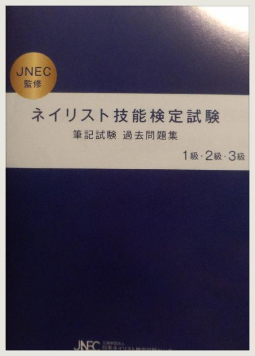 JNECネイリスト筆記試験 過去問題集