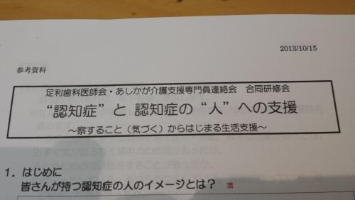 足利市歯科医療情報 合同研修会(認知症について)