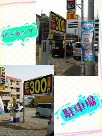 激安パーキングO(≧∇≦)O