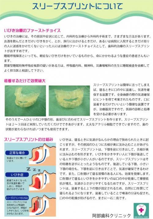 歯科 いびき(睡眠時無呼吸症候群)治療のファーストチョイス
