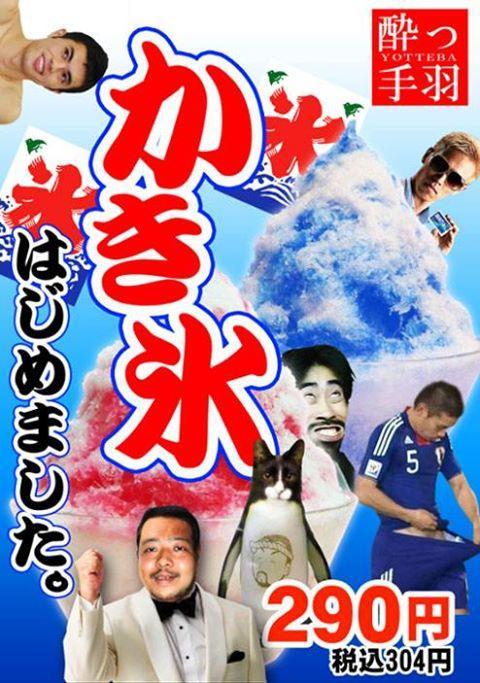 かき氷先行導入!!
