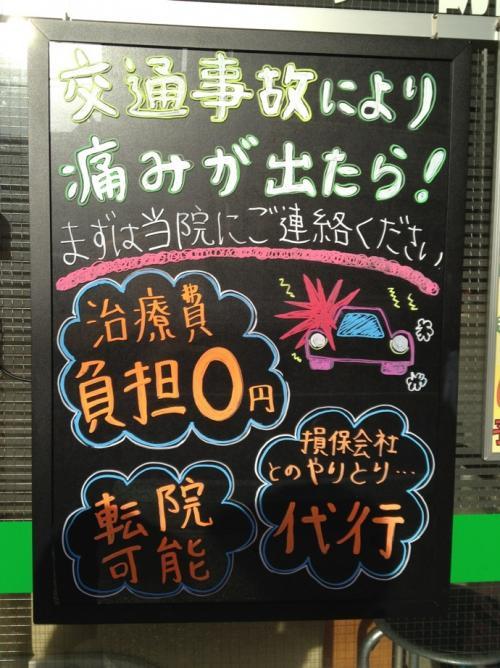 交通事故治療のQ&A(その②)