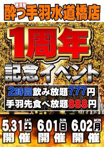 酔っ手羽水道橋駅前店1周年間近!
