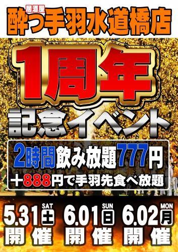 酔っ手羽水道橋店が1周年!!