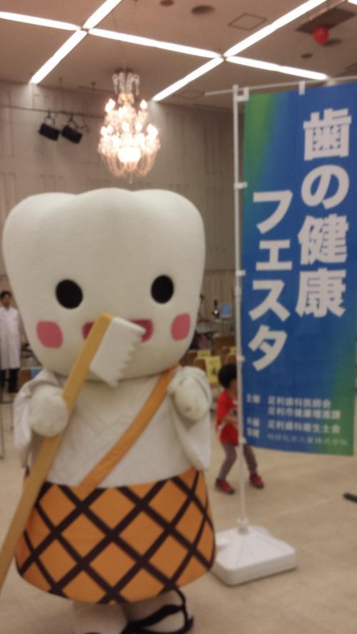 足利歯科医療情報  歯の健康フェスタ開催中!