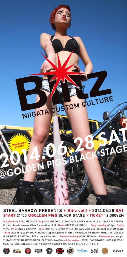 イベント Blitz  タイムテーブル