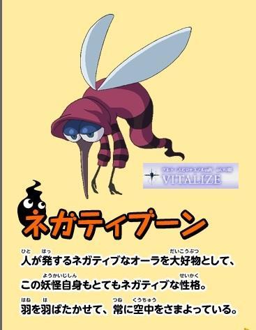 蚊?〜ネガティブーン