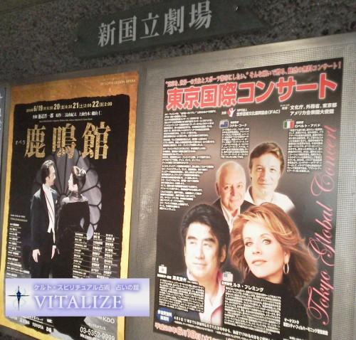 東京国際コンサート
