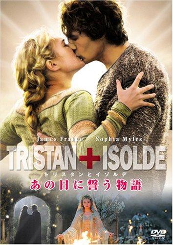 禁じられた愛の物語〜トリスタンとイソルデ
