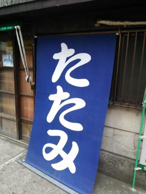 加藤 畳店(^^)