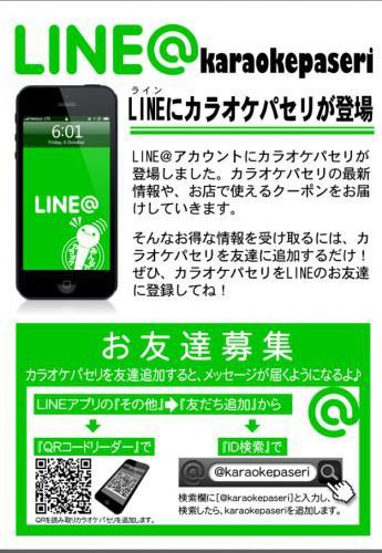 カラオケパセリ LINEで追加&LINEアット始めました