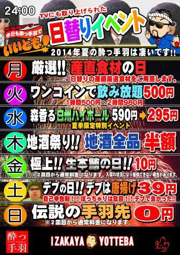 六本木店 7月の新イベント!