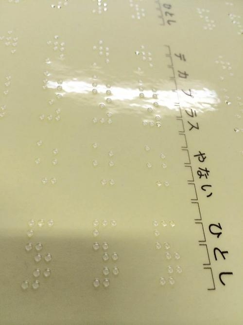 小ロットからの点字ラベル作製致します。