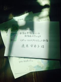 患者さんからお手紙頂きました。