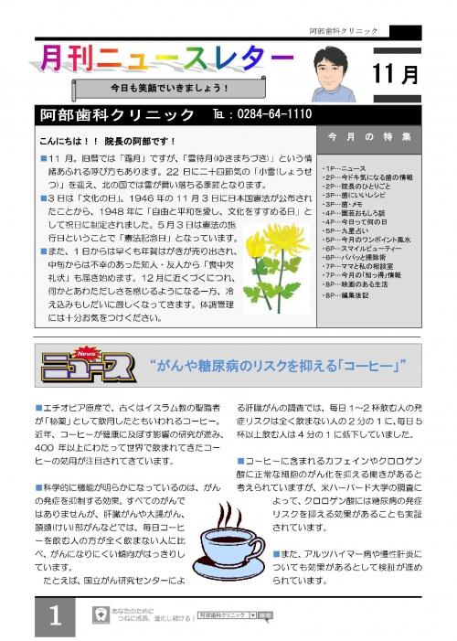 足利市歯科医療情報 月刊ニュースレター11月号