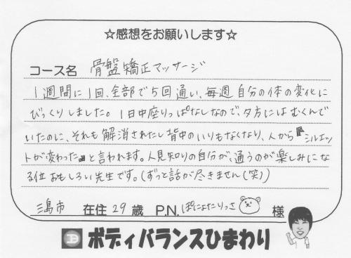 骨盤矯正マッサージの口コミ〜三島市 29歳〜
