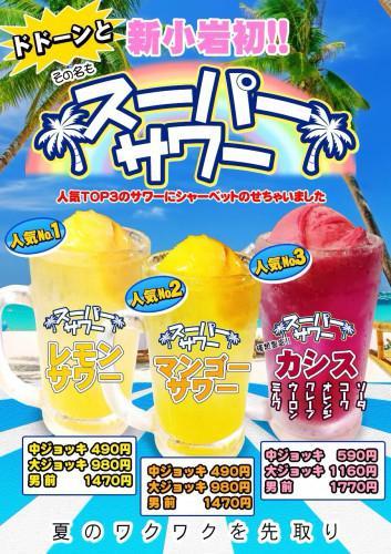 夏のスーパーサワー登場!!