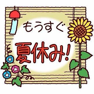 もうすぐ夏休み!!