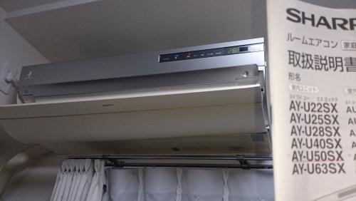 戸塚区でシャープ・お掃除機能付きエアコンクリーニング