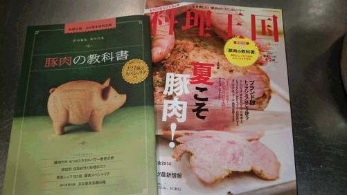 料理王国9月号に記載されました