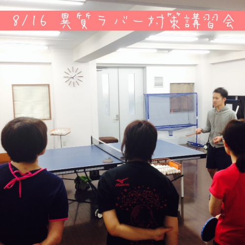 異質ラバー対策講習会を実施♩来月は松澤茉里奈選手の講習会!