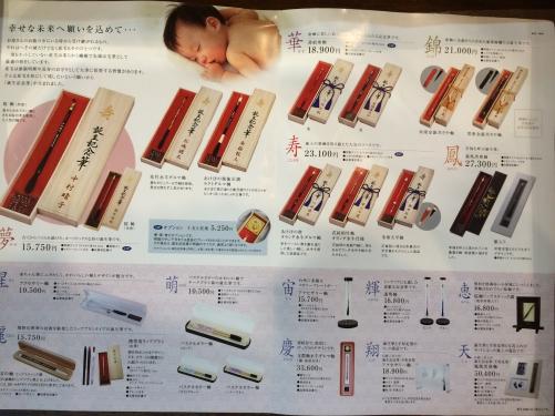 赤ちゃん誕生記念筆