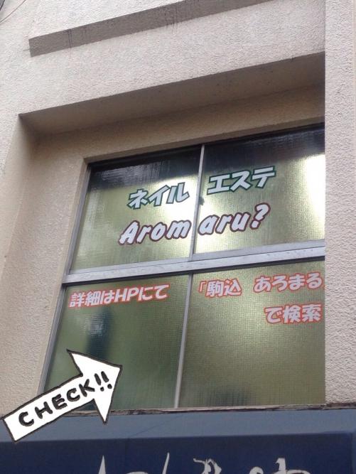 駒込駅前新店舗☆ガラス窓に店名表示貼りました!