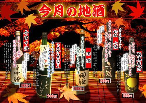 2014 ひやおろし 最速入荷!