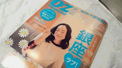 OZmagajine10月号に掲載されました