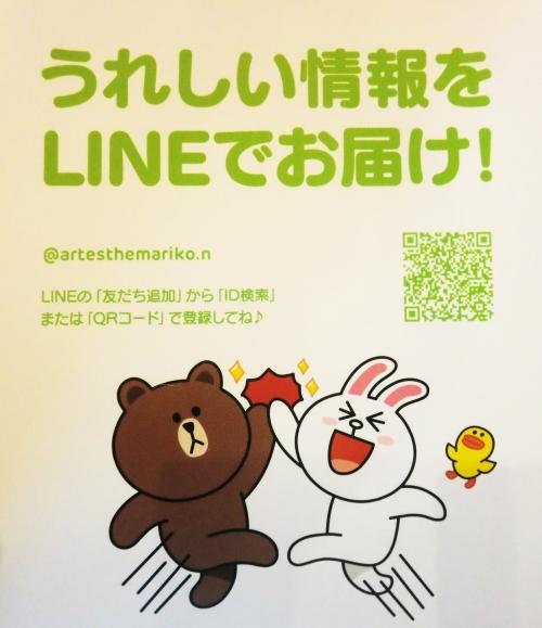 アートエステまりこ LINE 始めました☆★