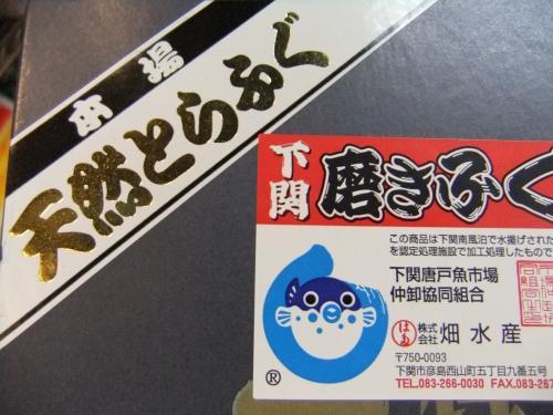 天然とらふぐ 「忘年会」 五反田・大井町
