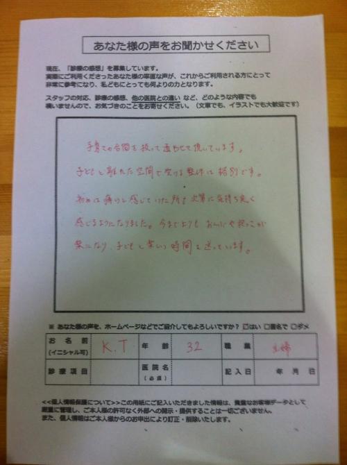 気功整体治療の患者さんの声2014/8