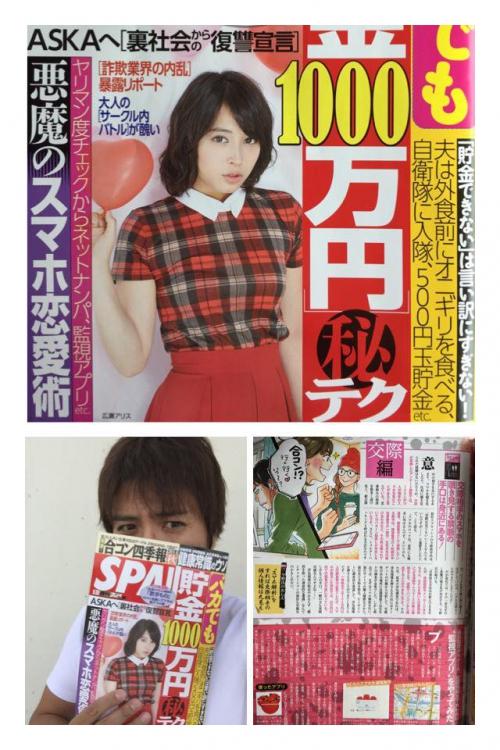 SPA!取材記事 特集「悪魔のスマホ恋愛術」に掲載