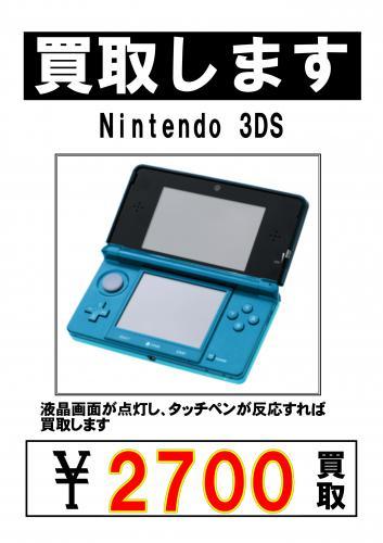 任天堂3DS  故障品でも高額買取