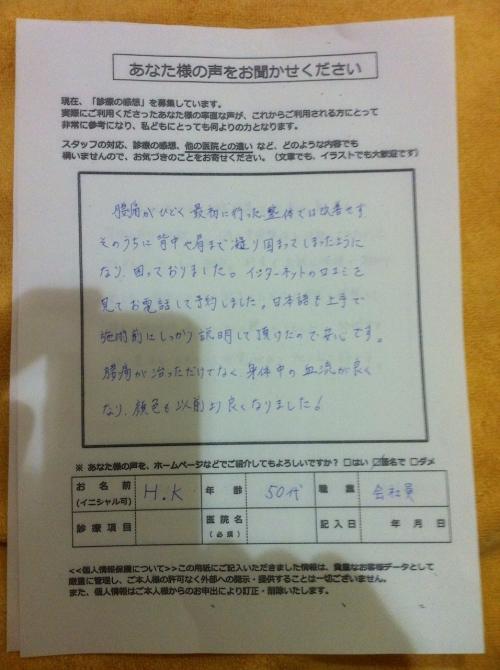 腰痛患者さんの声   2014/9-3