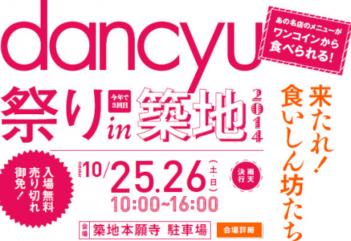 ★dancyu祭★