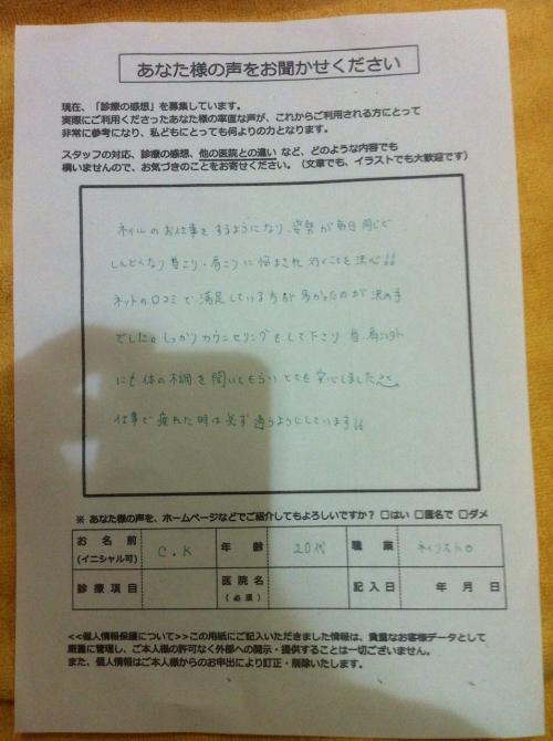 首こり、肩こりの患者さんの声2014/9-4