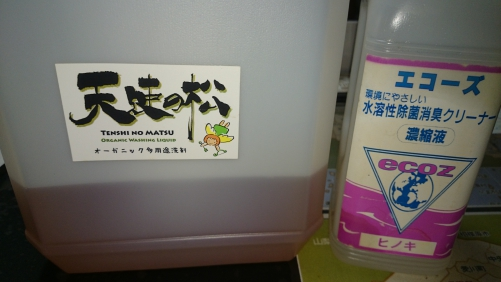 エコ洗剤<天然洗剤のお掃除代行