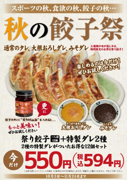 餃子祭り開催中!