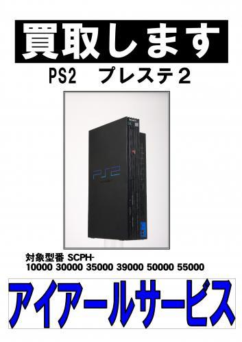 PS2買取ます