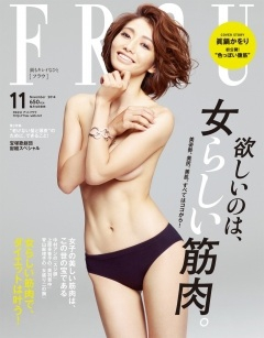 FRaU雑誌 美姿勢、美尻、美肌 ボディーメイクの鍵は?