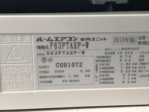ダイキン機種名:F63PTAX-W