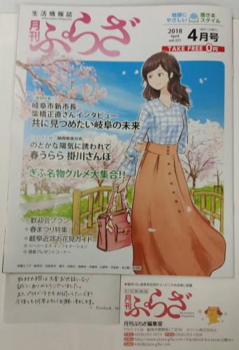 岐阜のタウン誌月刊ぷらざさんで掛川いも汁 本丸が紹介されました。