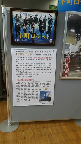 下町ロケット掛川